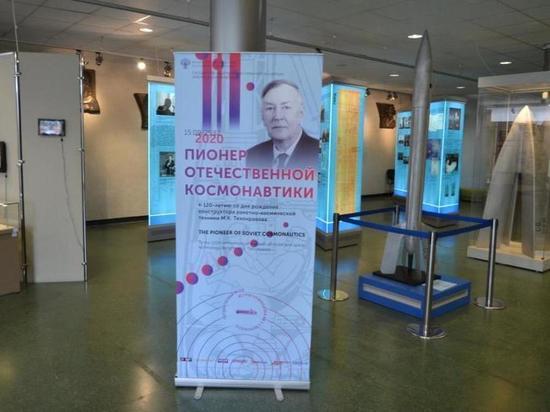 В Калуге проходят 55-е Научные чтения памяти Циолковского