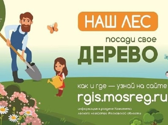 Акция «Наш лес. Посади своё дерево» проходит в Серпухове