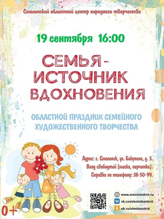 В Смоленске пройдет праздник семейного художественного творчества