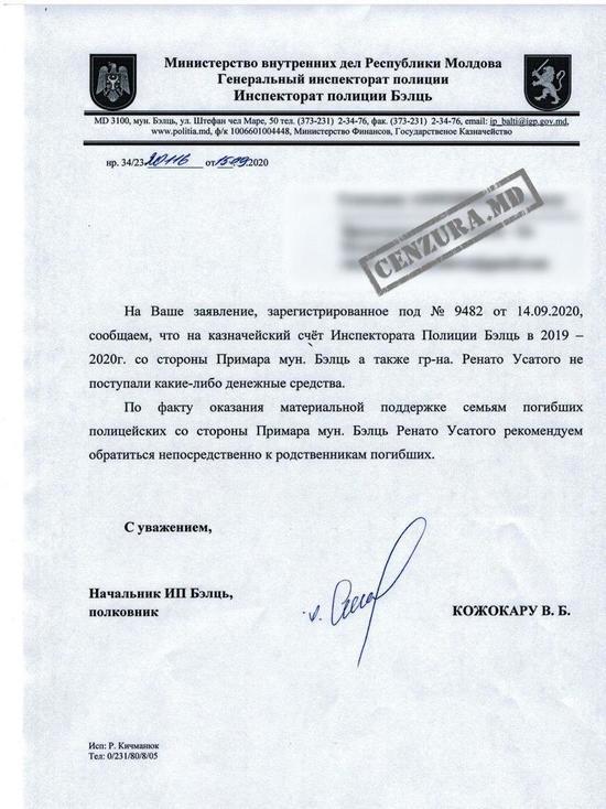 Почему  Усатый не перечислил обещанные 200 тыс. леев полиции Бельц