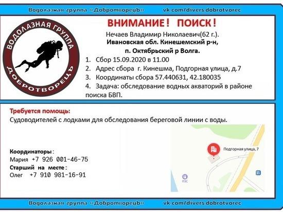В Ивановской области поисковики ищут 62-летнего пенсионера