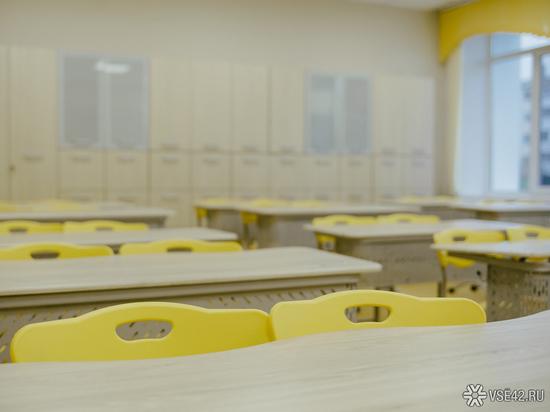 Уйдут ли кузбасские школы на карантин в ближайшее время