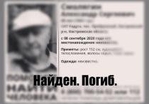 Плохие новости от костромских поисковиков: пропавший неделю назад пенсионер найден мёртвым