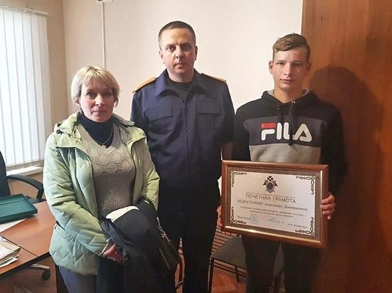 В Тверской области наградили подростка, который спас двух малолетних детей