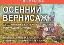 «Осенний вернисаж» открылся в Музейно-выставочном центре Серпухова