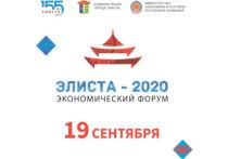 В  Калмыкии пройдет экономический форум «Элиста-2020»