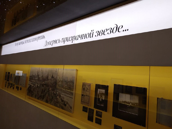Открылась выставка «Живите так, как вас ведёт звезда…»