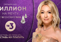 Кто заставит плакать Яну Рудковскую: на ТВ-3 премьера нового шоу «Миллион на мечту»