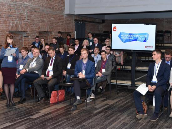 Продолжается регистрация на конкурс «Молодежный резерв Прикамья-2020»
