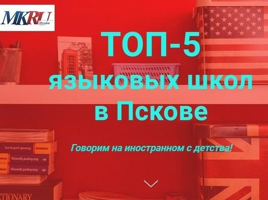 I speak English - топ-5 языковых школ в Пскове. Для детей и взрослых