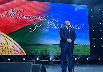 Александр Лукашенко собрал в Минске большой форум женщин, который должен был стать ответом на волну женских протестов, захлестнувшую столицу Белоруссии