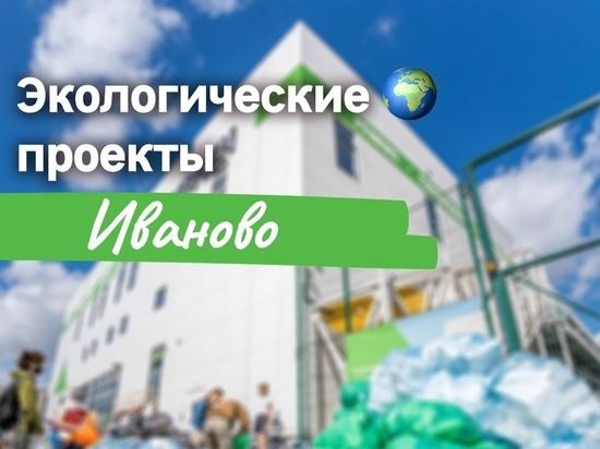 """Сегодня в Иванове """"чистомэны"""" выйдут на экологическую акцию"""