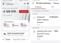 Не тариф, а тарифище: МТС выставил новосибирцам многомиллионные счета