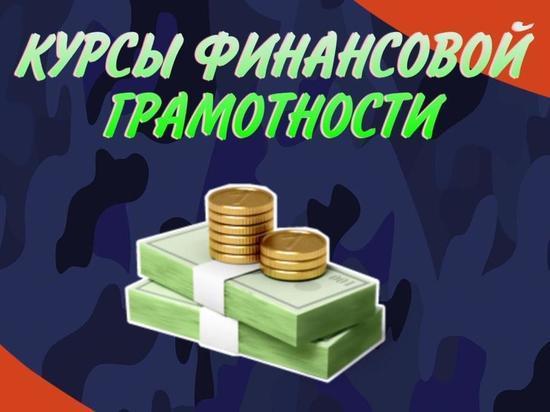Слушателей курсов финансовой грамотности набирают в Ставрополе