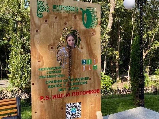Потомки «Железных великанов» живут в Железноводске