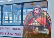 Сегодня, 20 сентября, первый рейс по маршруту «Вокзал-Большевик» в Серпухове сделал автобус с изображением князя Владимира Храброго».