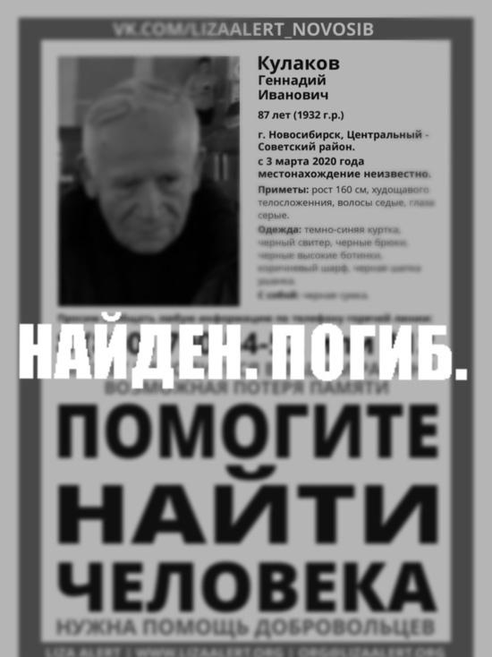 Тело пропавшего в Новосибирске 87-летнего ученого нашли на кладбище