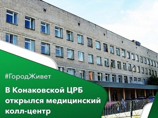 Медицинский call-центр открылся в Тверской области