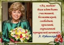 Поэтесса Лариса Рубальскае отметит свой юбилей 24 сентября