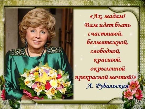 «Не хочу, и не буду стареть! Так в судьбе я себе обозначила!» – оптимистичным жизненным кредо звучат строки удивительно талантливой советской и российской поэтессы, заслуженного деятеля искусств России Ларисы Алексеевны Рубальской, 75-летие которой отечественное культурное сообщество отметит 24 сентября текущего года