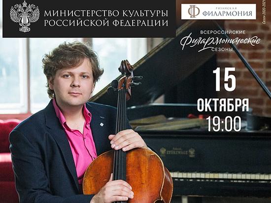 В Рязани выступит известный виолончелист Федор Амосов