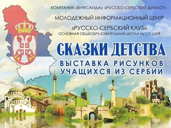 В Шуе пройдет выставка рисунков сербских детей