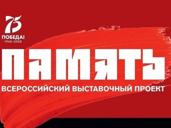 Всероссийский выставочный проект «Память» доберется до Ставрополя