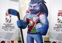 Внешнее политическое давление подвергает серьезному риску проведение чемпионата мира-2021 по хоккею в Беларуси и Латвии. Даже лояльный к России президент Международной федерации хоккея (IIHF) Рене Фазель заговорил о том, что турнир, возможно, придется отобрать у Минска.