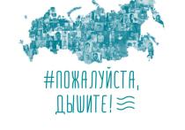 27 сентября перед стартом финальных заездов FORMULA 1 ВТБ ГРАН-ПРИ РОССИИ зрители на трибуне ТЗ, которая названа в честь российского гонщика Даниила Квята, наденут футболки с надписью «Пожалуйста, дышите!»