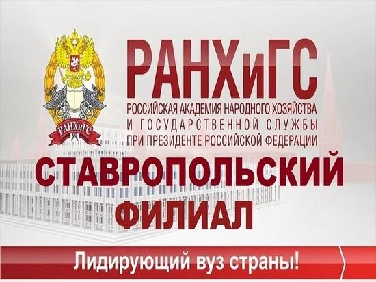 Ставропольский филиал РАНХиГС отмечает двойной юбилей