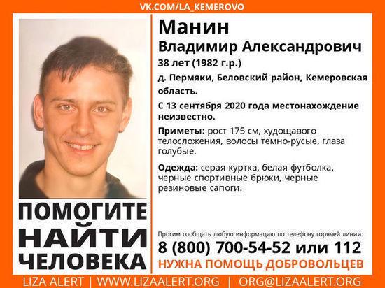 Волонтеры ищут пропавшего кузбассовца