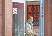 Официальный курс евро, который устанавливает ЦБ, впервые за четыре года достиг психологически важной отметки в 90 рублей