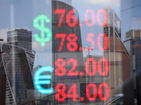 Доктор экономических наук назвал причины падения курса рубля