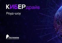 «Ростелеком» проведет в Сибири открытые семинары по информационной безопасности