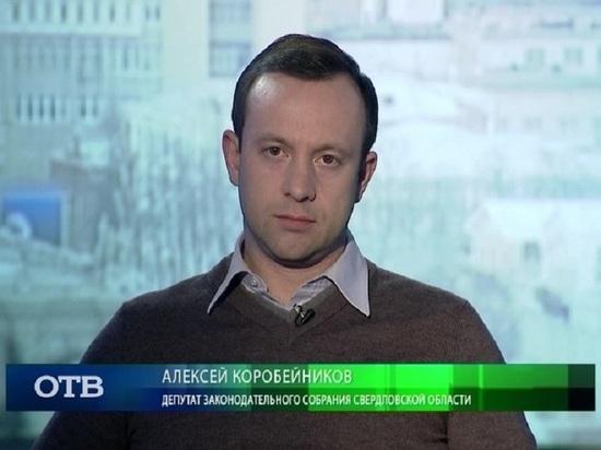 У прокуратуры возникли вопросы по имуществу и счетам председателя мандатной комиссии Алексея Коробейникова
