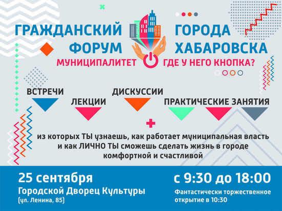 Мэрия Хабаровска покажет свою «кнопку»