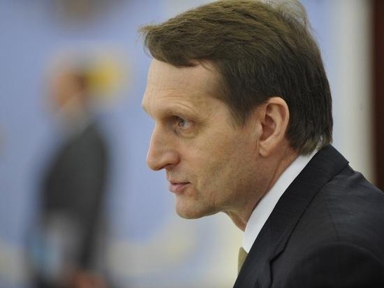 """Нарышкин назвал главную мишень для Запада в """"деле """"Навального"""""""