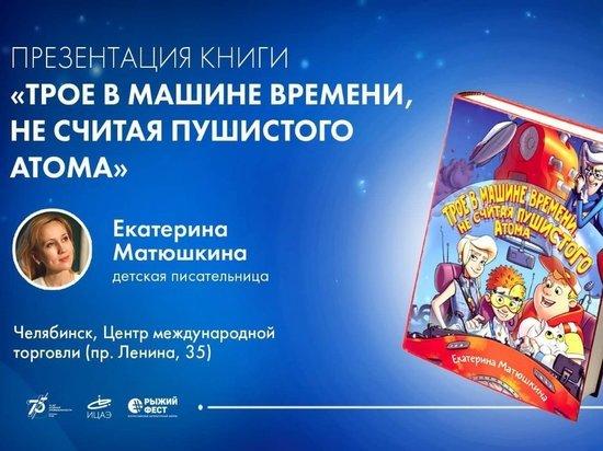 В Челябинске на форуме #РыжийФест презентуют новую книгу для детей