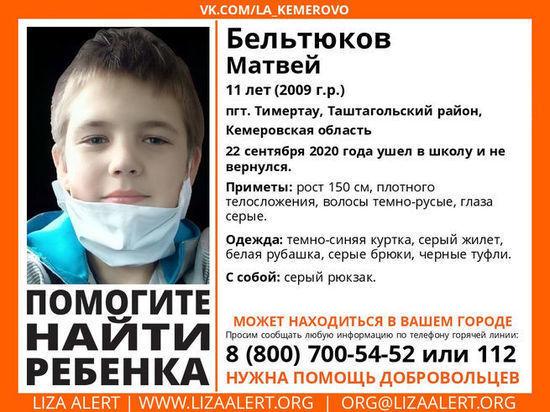 В Таштагольском районе пропал мальчик