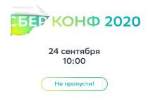 Сбербанк приглашает на масштабную онлайн-конференцию