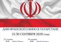 Казанцев приглашают на Дни Иранского кино в «Мире»