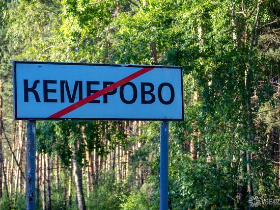 Парламентарии одобрили изменение границ Кемерова
