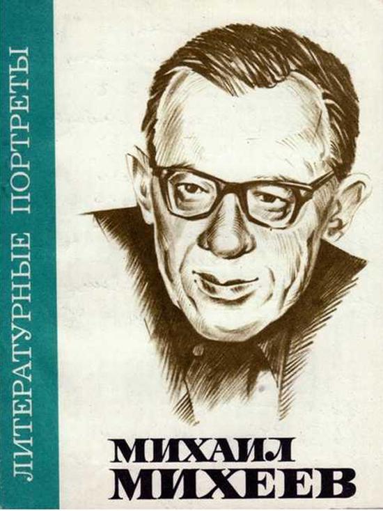 «Московский комсомолец в Новосибирске» продолжает знакомить читателей  с известными писателями