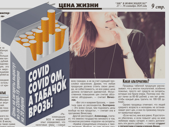 Цены на сигареты вырастут из-за COVID-19 примерно на 20 рбулей