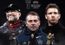 В Европе подводят итоги сезона 2019/20: УЕФА составила десятку лучших тренеров континента: Зидан обошел Гвардиолу, а топ-3 захватили немцы