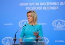 Официальный представитель МИД РФ Мария Захарова провела еженедельный брифинг по текущим вопросам внешней политики