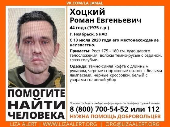 В Ноябрьске ищут пропавшего 2 месяца назад мужчину