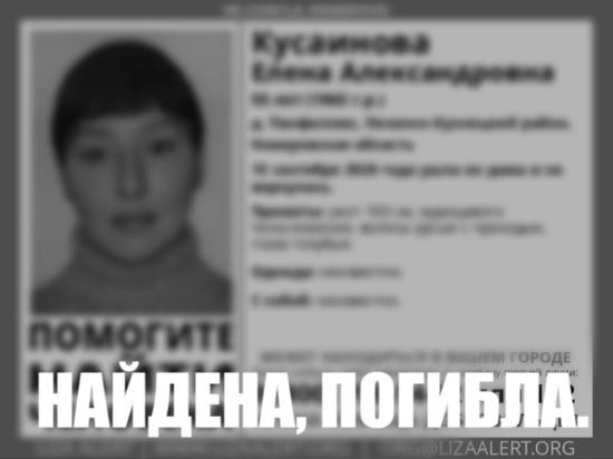 Пропавшая голубоглазая женщина из кузбасской деревни найдена мёртвой