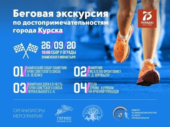 В Курске пройдет первая беговая экскурсия по городу