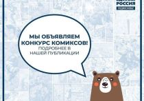 Серпуховичи могут принять участие в конкурсе комиксов